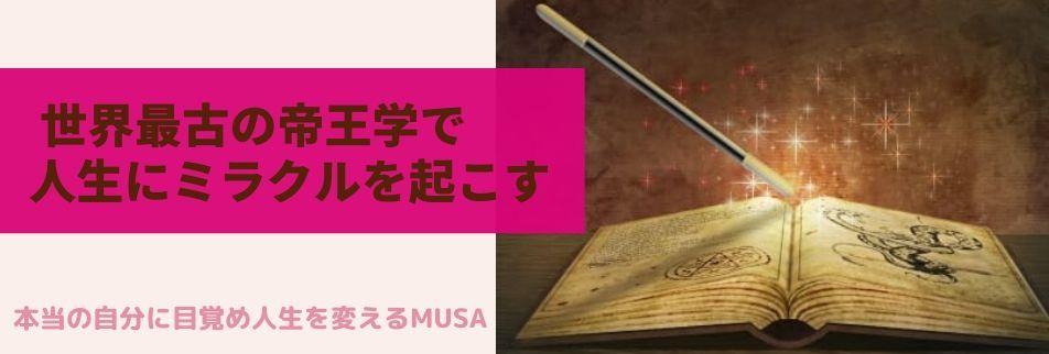 本当の自分に目覚め人生を変える世界最古の帝王学 ー MUSA(ムーサ)